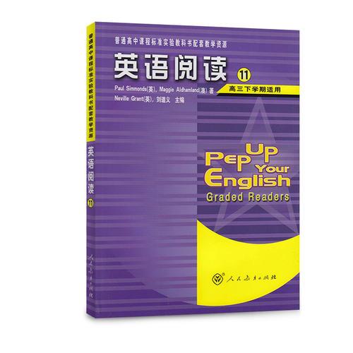 普通高中课程标准实验教科书配套教学资源 英语阅读11(高三下学期适用)