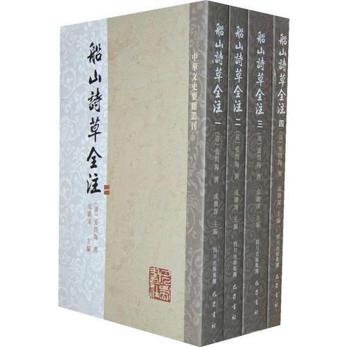 船山诗草全注(全四册)