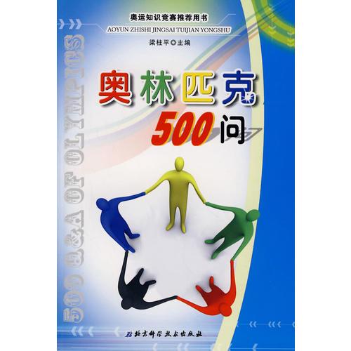 奥林匹克500问(修订版)