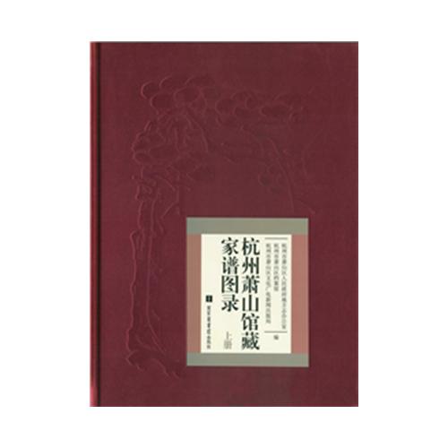 杭州萧山馆藏家谱图录