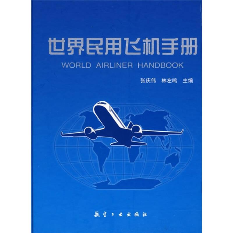 世界民用飞机手册