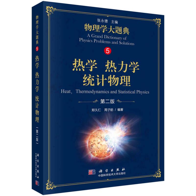 热学 热力学 统计物理(第二版)
