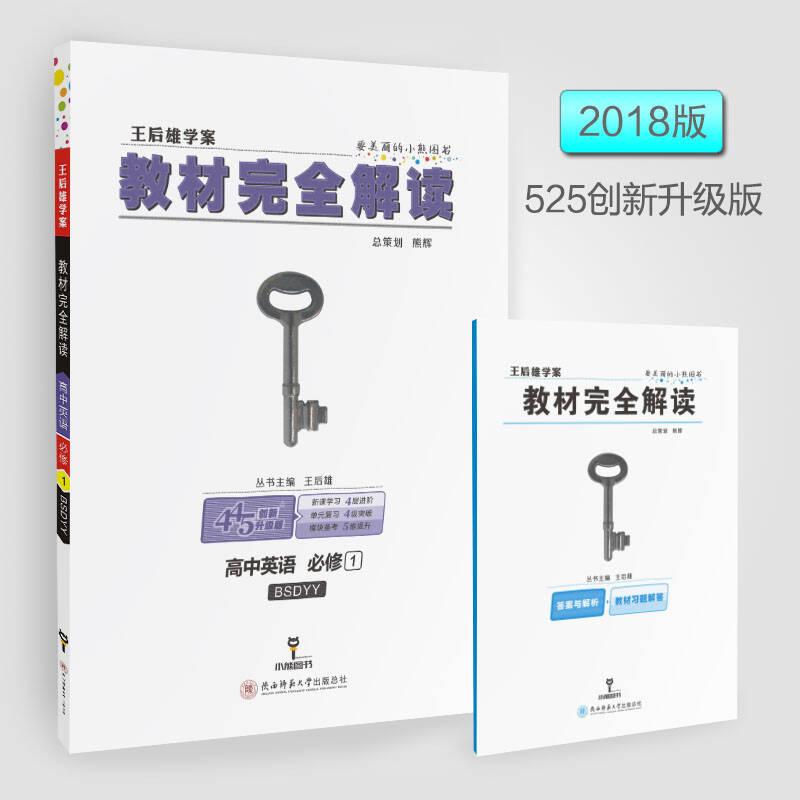 王后雄学案  2018版教材完全解读  高中英语  必修1  配北师大版