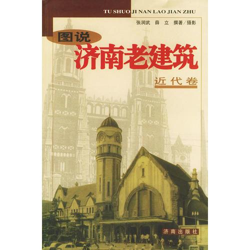 图说济南老建筑——近代卷