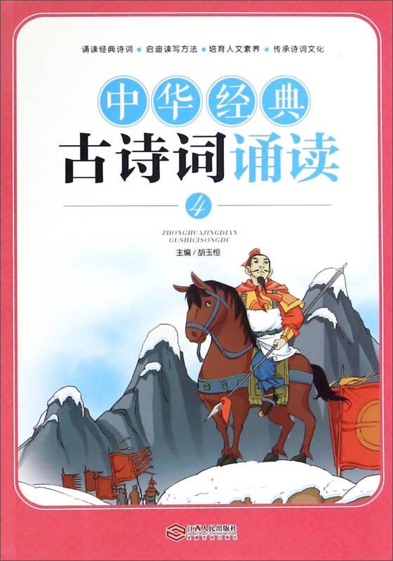 中华经典古诗词诵读 4 (二年级 下册)