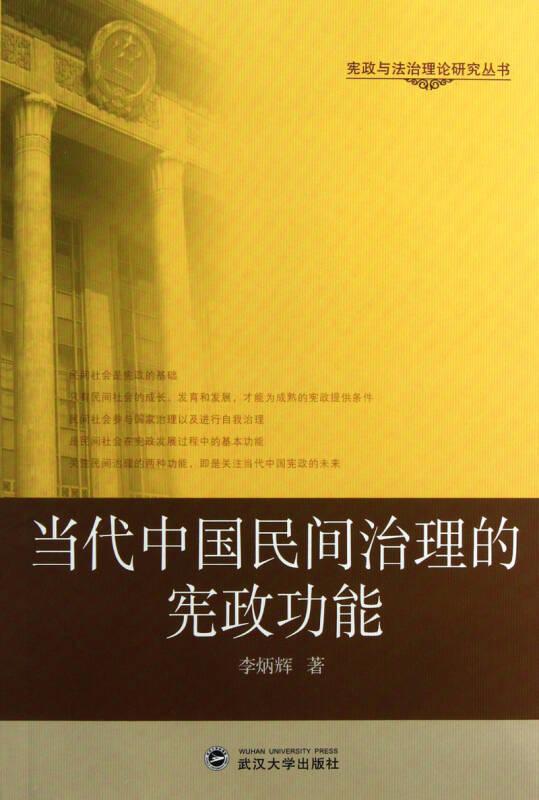 当代中国民间治理的宪政功能