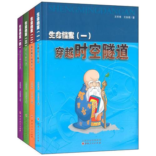 生命档案1-4(1、穿越时空隧道,2、如影随形的外星人,3、与小精灵同行,4、生物科学研究院)