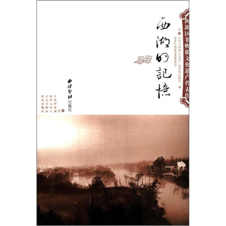 西湖区非物质文化遗产代表作:西湖的记忆