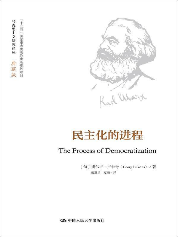 民主化的进程(马克思主义研究译丛·典藏版)