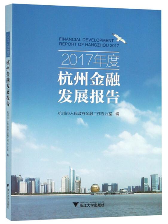 2017年度杭州金融发展报告