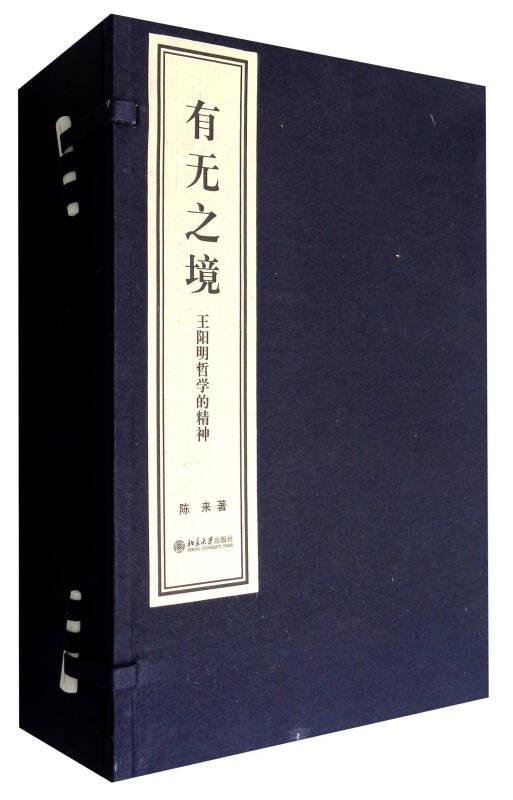 有无之境∶王阳明哲学的精神(套装共3册)