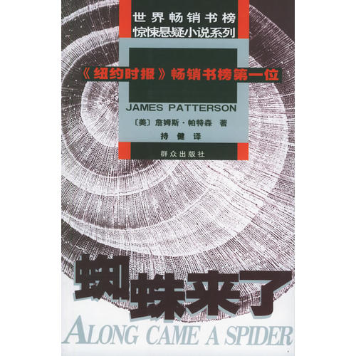 蜘蛛来了——世界畅销书榜惊悚悬疑系列