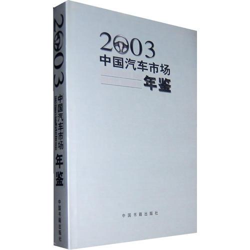 2003中国汽车市场年鉴