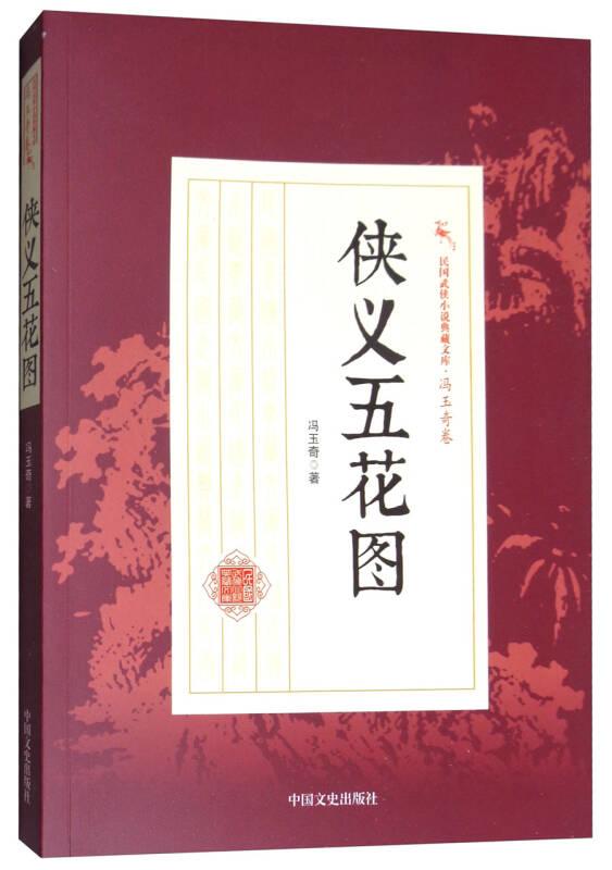 民国武侠小说典藏文库·冯玉奇卷:侠义五花图