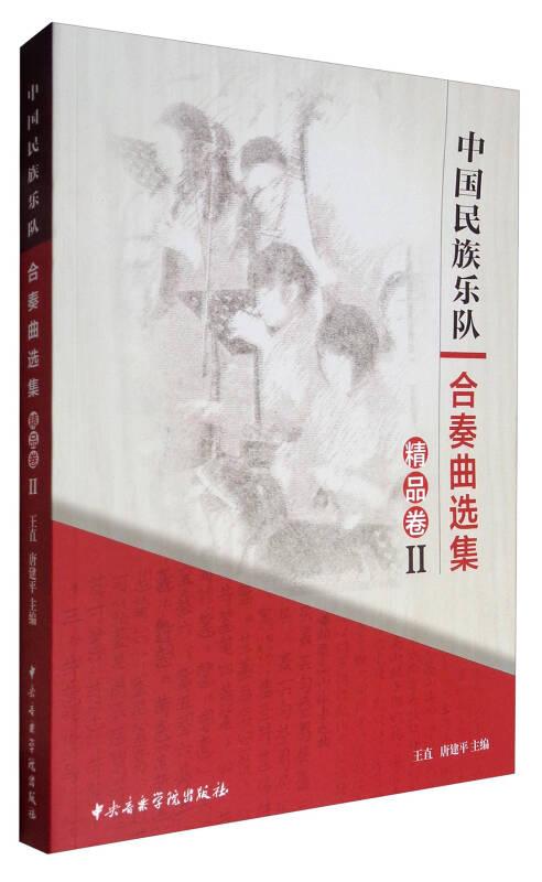 中国民族乐队合奏曲选集(精品卷2)