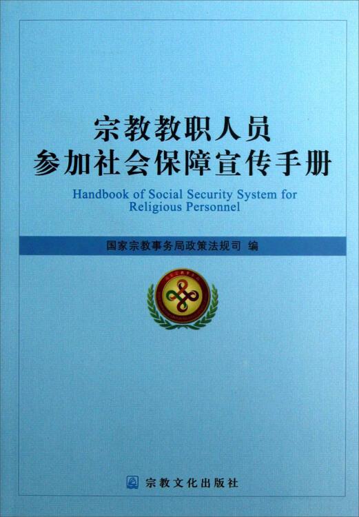 宗教教职人员参加社会保障宣传手册