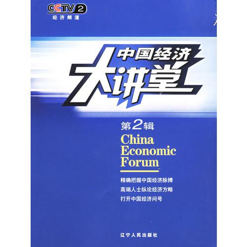 中国经济大讲堂.第2辑