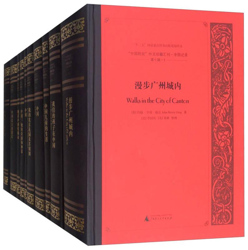 中国研究外文旧籍汇刊(中国记录 第10辑 英文版 套装共10册)