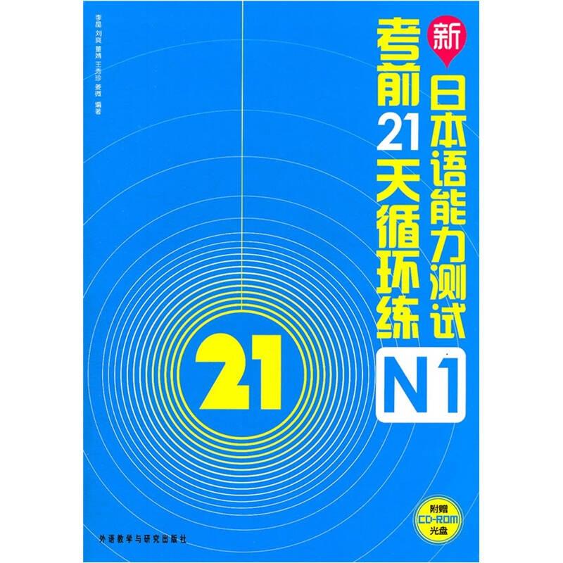 新日本语能力测试考前21天循环练N1