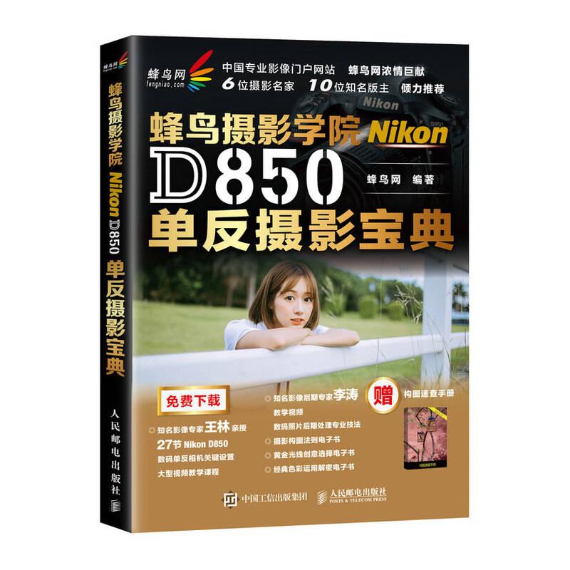 蜂鸟网 蜂鸟摄影学院Nikon D850单反摄影宝典