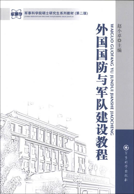 军事科学院硕士研究生系列教材:外国国防与军队建设教程(第2版)