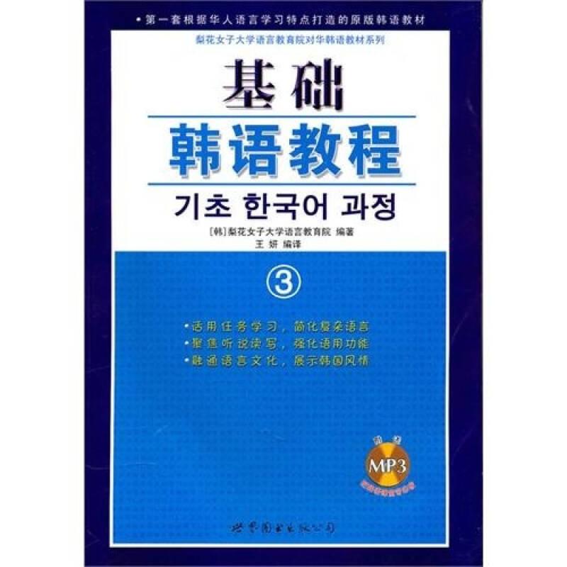 基础韩语教程3