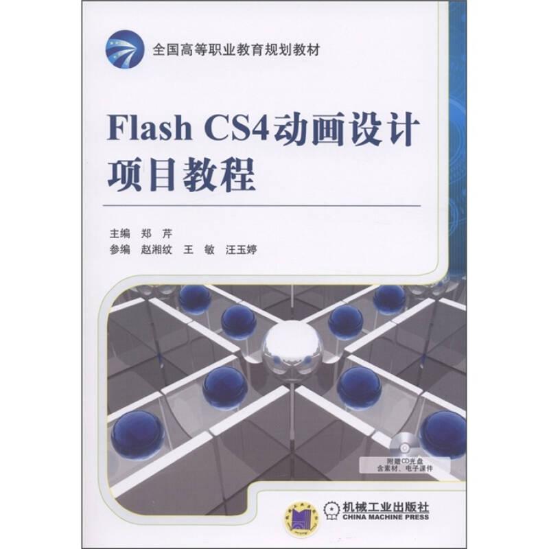 全国高等职业教育规划教材:Flash CS4动画设计项目教程