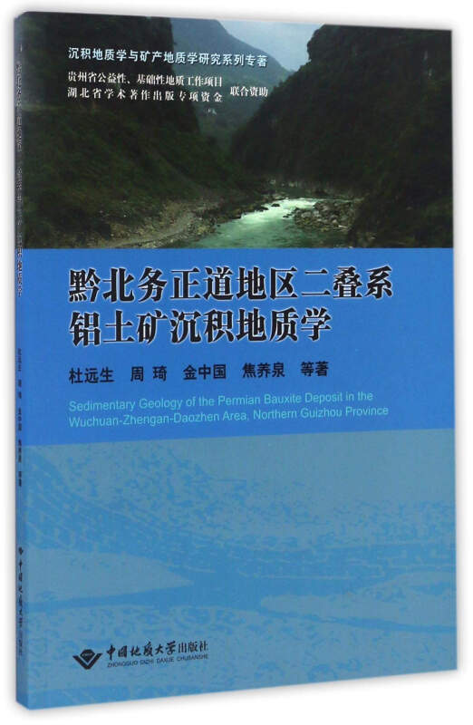 黔北务正道地区二叠系铝土矿沉积地质学