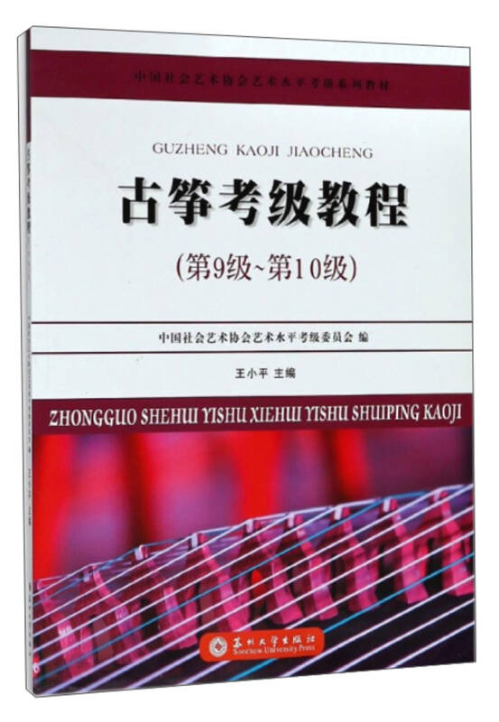 古筝考级教程(第9级~第10级)/中国社会艺术协会艺术水平考级系列教材