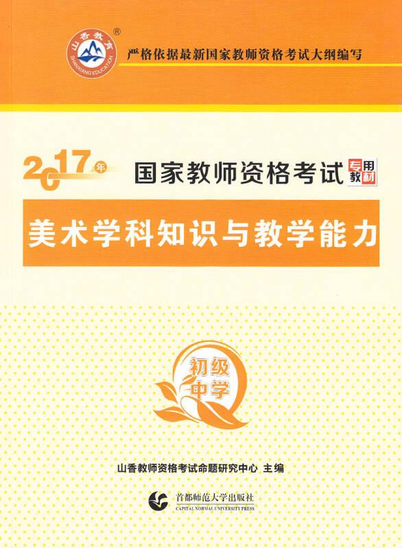 山香教育 2017年 国家教师资格考试专用教材:美术学科知识与教学能力(初级中学)
