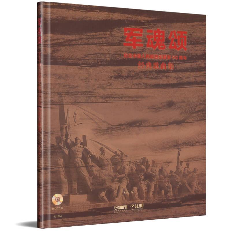 军魂颂—纪念中国人民解放军建军90周年经典歌曲集 附CD二张