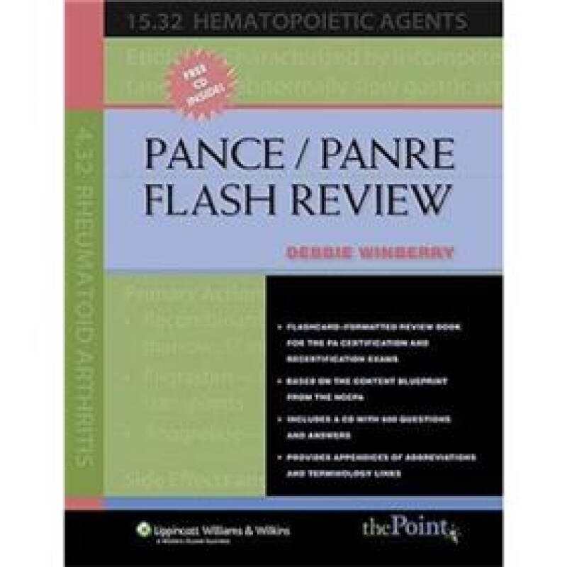 PANCE/PANRE Flash Review[PANCE/PANRE卡片复习]