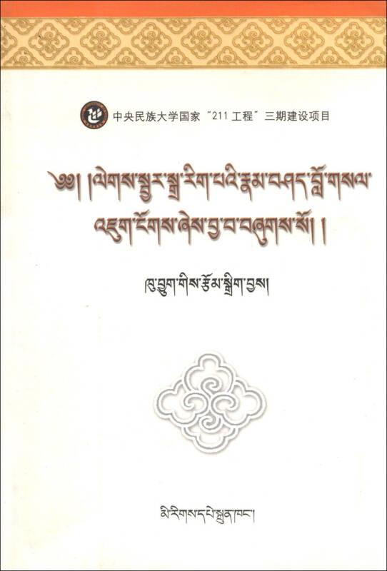 新编梵文教程(藏文版)