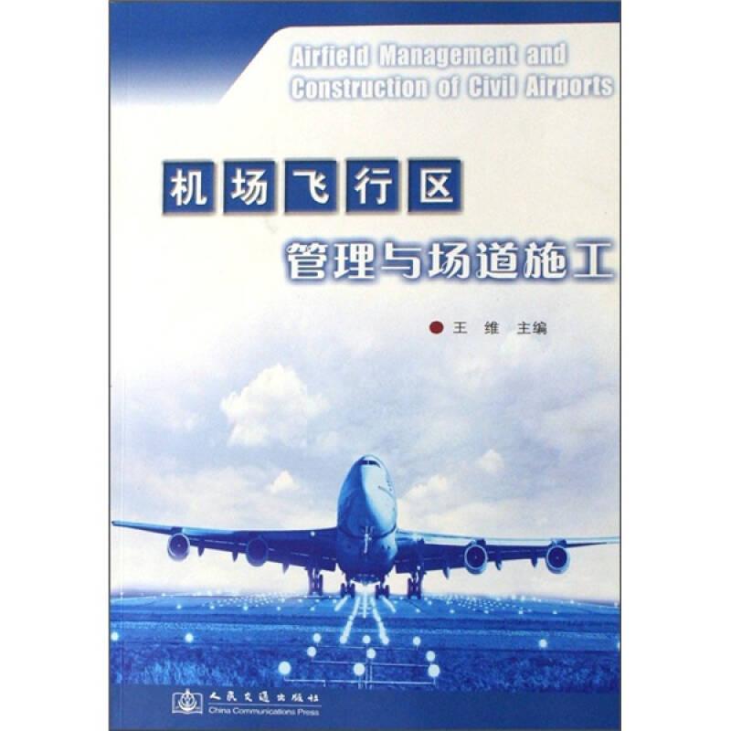 机场飞行区管理与场道施工