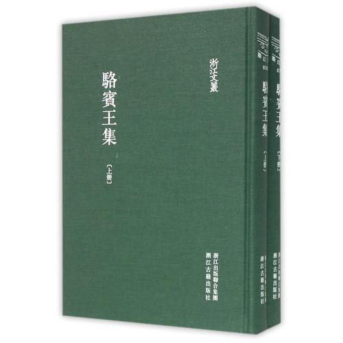 浙江文丛:骆宾王集(精装繁体 全两册)