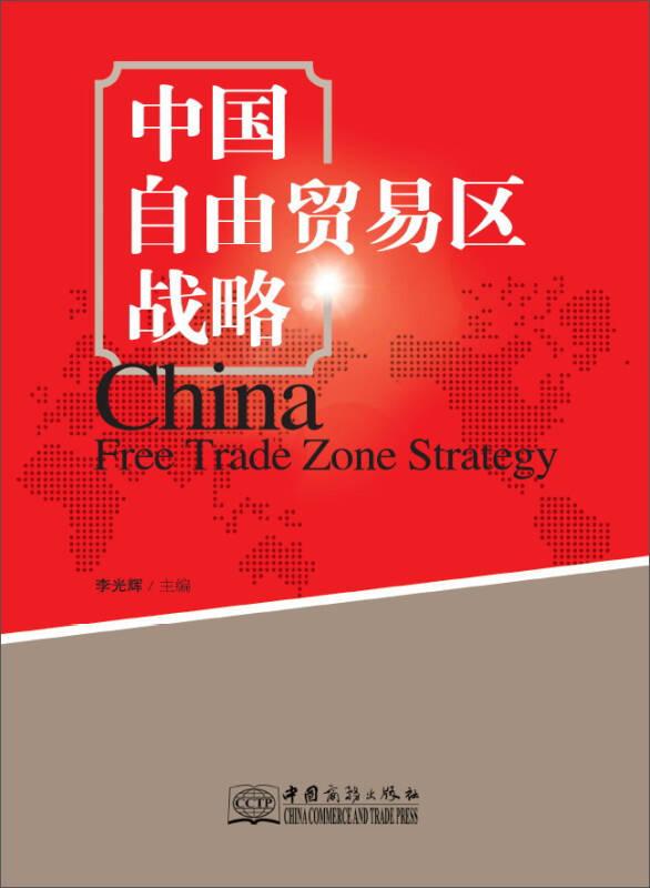 中国自由贸易区战略