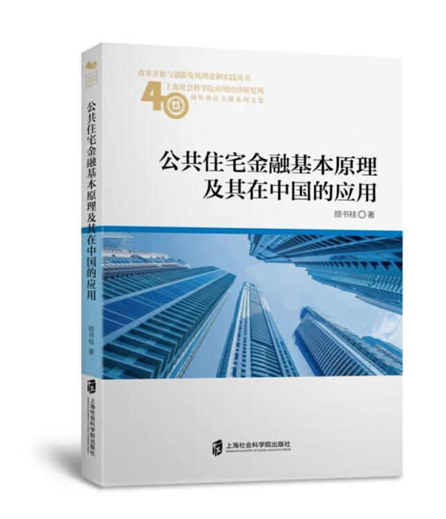 公共住宅金融基本原理及其在中国的应用