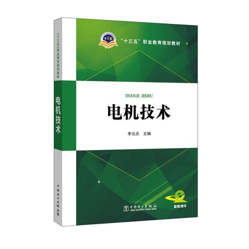 十三五职业教育规划教材 电机技术