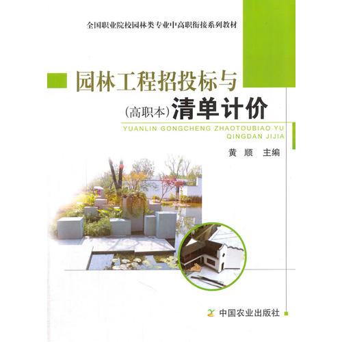 园林工程招投标与清单计价(高职本)(黄顺)