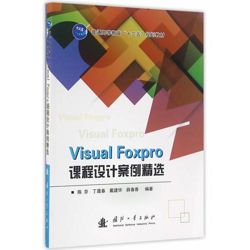 Visual Foxpro课程设计案例精选