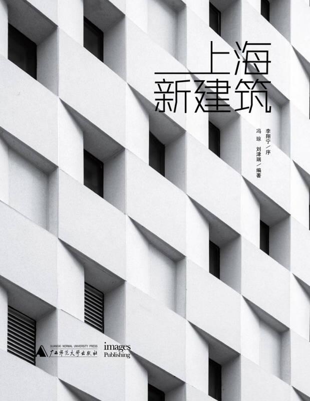 上海新建筑