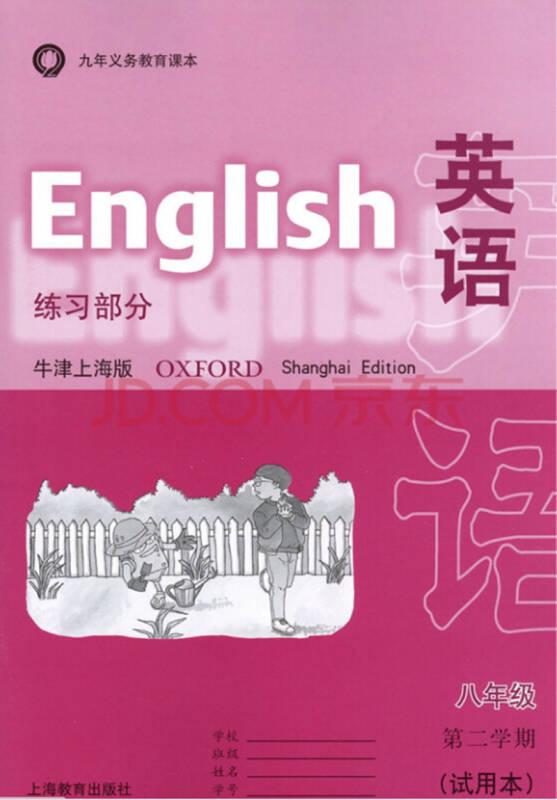 英语(牛津上海版)八年级第二学期 练习部分