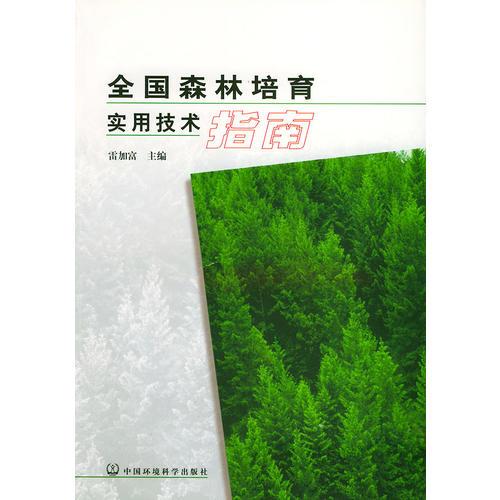 全国森林培育实用技术指南