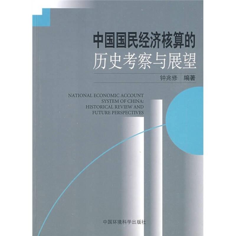 中国国民经济核算的历史考察与展望