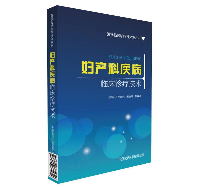 妇产科疾病临床诊疗技术(医学临床诊疗技术丛书)