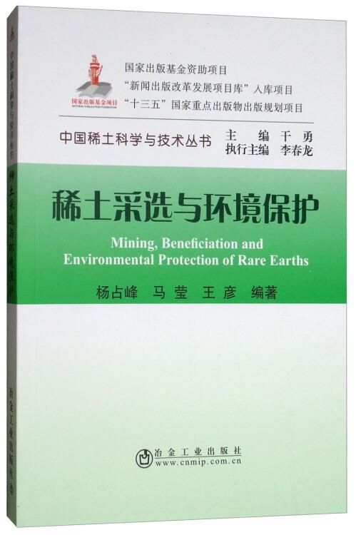 稀土采选与环境保护/中国稀土科学与技术丛书