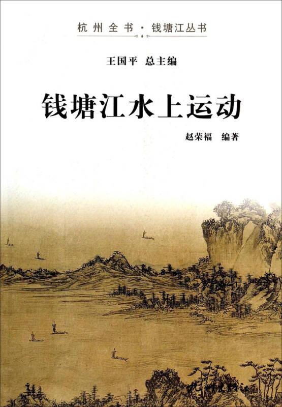 杭州全书钱塘江丛书:钱塘江水上运动