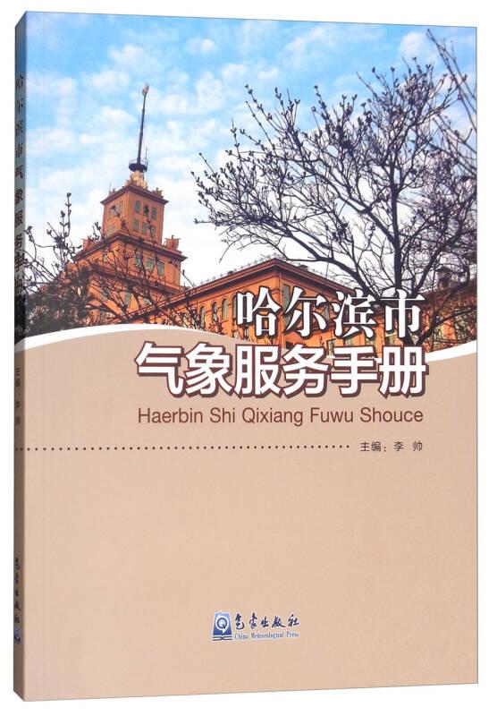 哈尔滨市气象服务手册