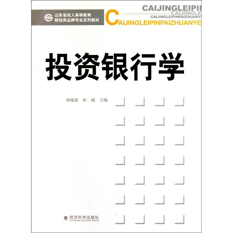 山东省成人高等教育财经类品牌专业系列教材:投资银行学