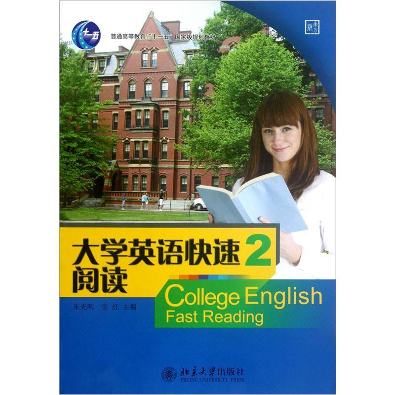 """普通高等教育""""十一五""""国家级规划教材:大学英语快速阅读2"""